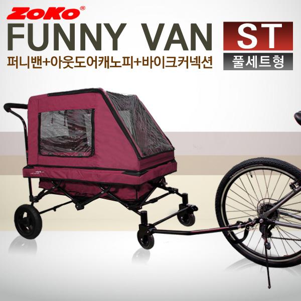 (신제품) ZOKO 조코 프리미엄급 유모차형 웨건&트레일러 퍼니밴 ST(풀세트형)