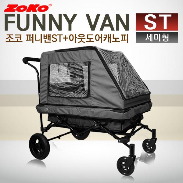 (신제품) ZOKO 조코 프리미엄급 유모차형 웨건&트레일러 퍼니밴 ST(세미형)
