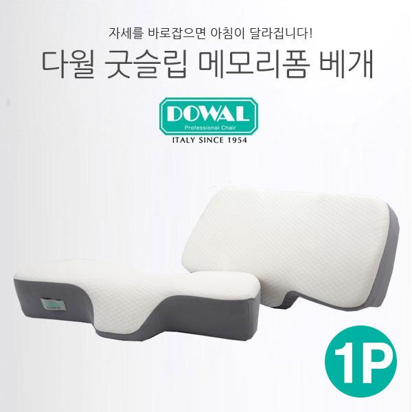이태리 다월 굿슬림 메모리폼 경추베개 DW-1001 1P