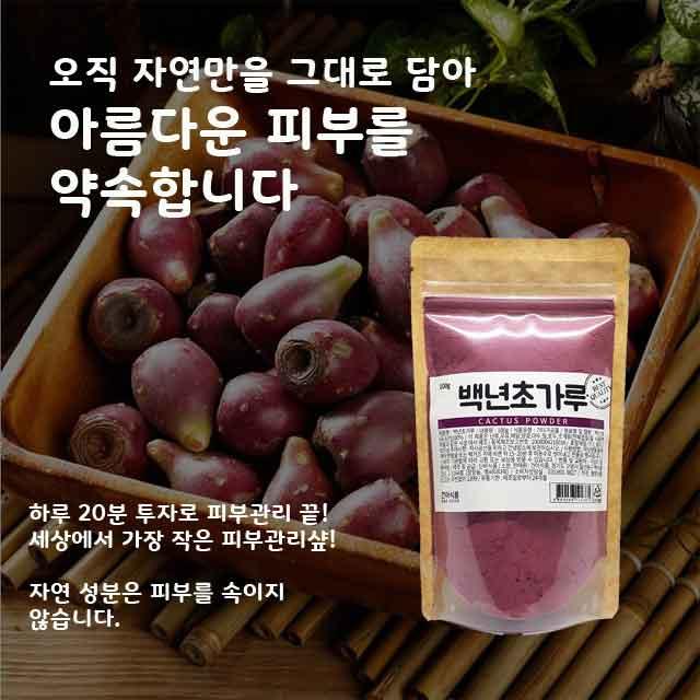 [건이식품]천연곡물팩-백년초가루 100g