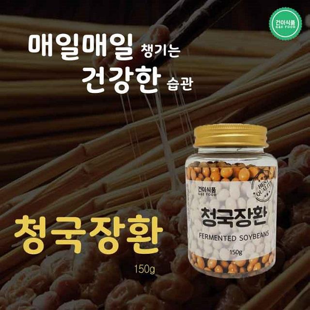 [건이식품]청국장환 150g/병