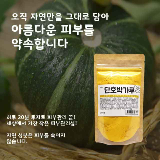 [건이식품]천연곡물팩-단호박가루 100g