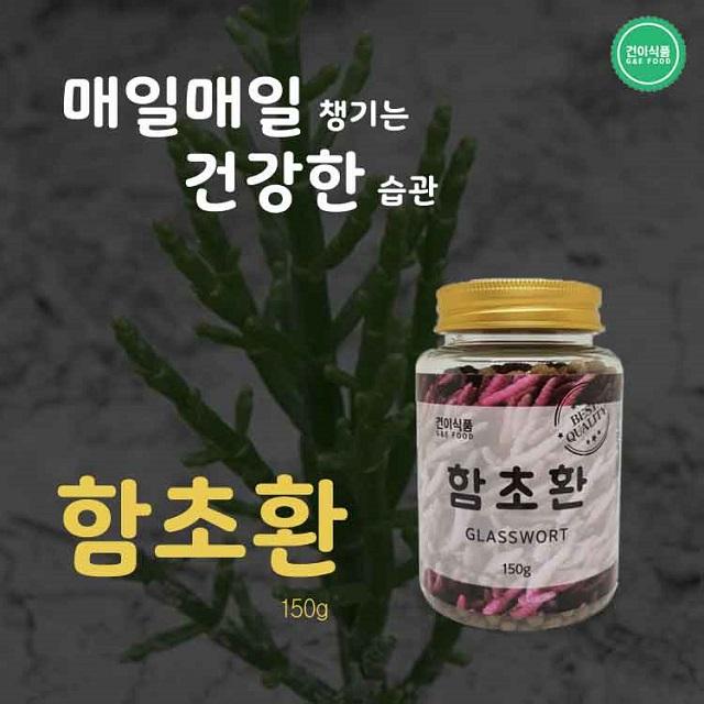 [건이식품]함초환 150g/병 1+1