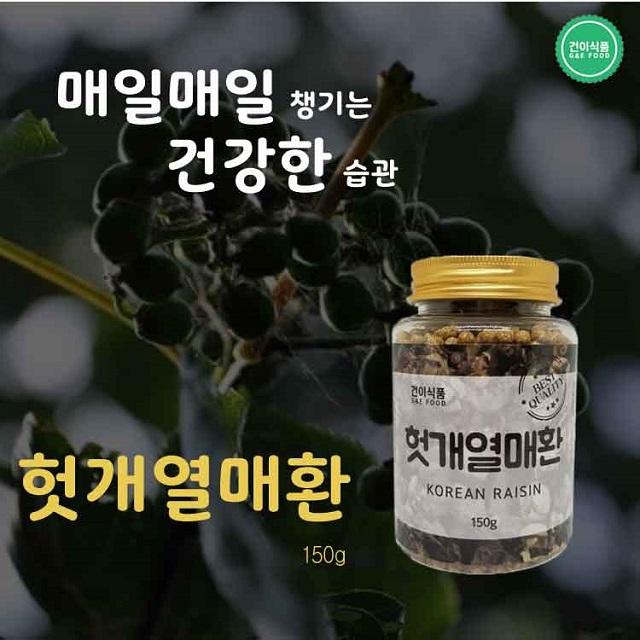 [건이식품]헛개열매환 150g/병 1+1