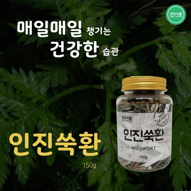 [건이식품]인진쑥환 150g/병 1+1