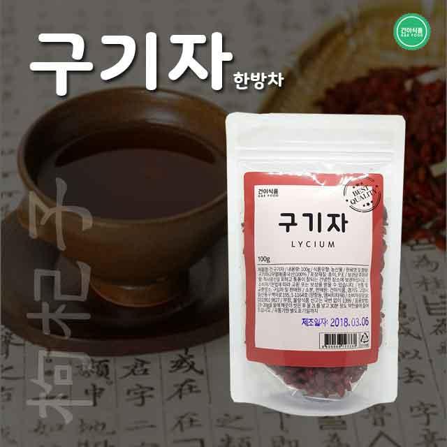 [건이식품]천연한방차-구기자 100g