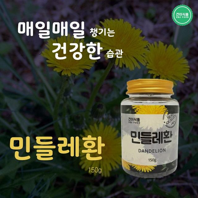 [건이식품]민들레환 150g/병 1+1