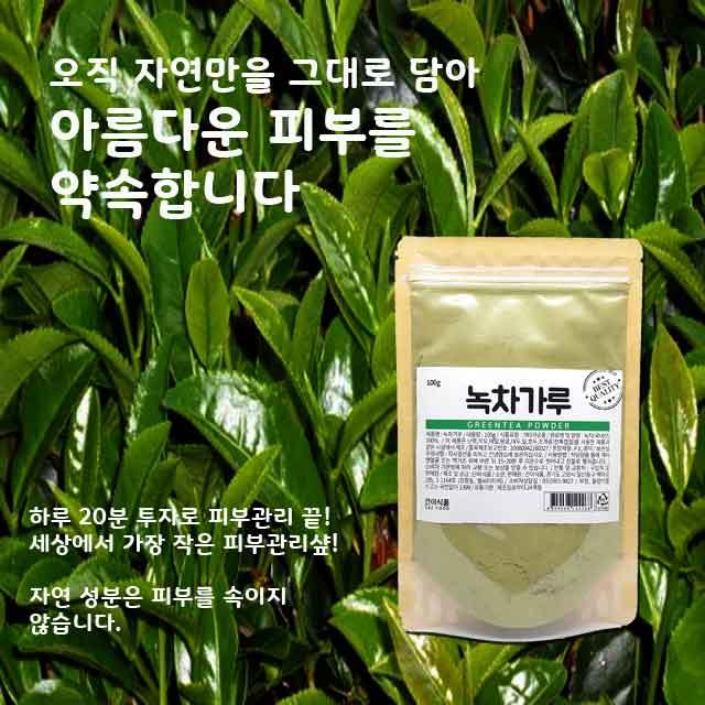 [건이식품]천연곡물팩-녹차가루 100g 팩도구4종세트(팩볼,팩붓,해면,스파쥴라) 증정