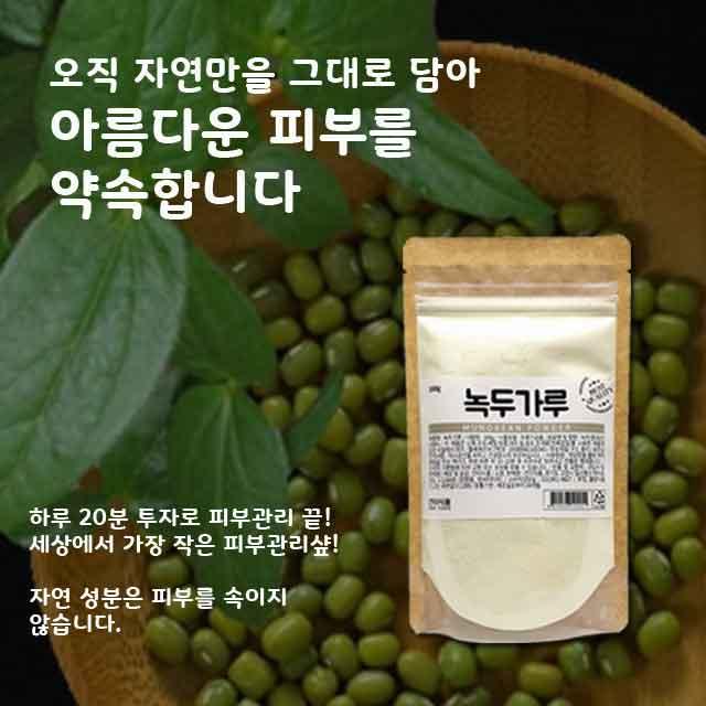 [건이식품]천연곡물팩-녹두가루 100g 팩도구4종세트(팩볼,팩붓,해면,스파쥴라) 증정