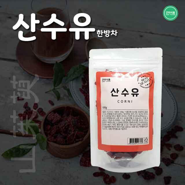 [건이식품]차-산수유열매100g