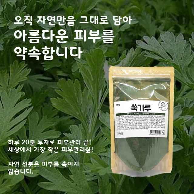 [건이식품]천연곡물팩-쑥가루 100g 팩도구4종세트(팩볼,팩붓,해면,스파쥴라) 증정