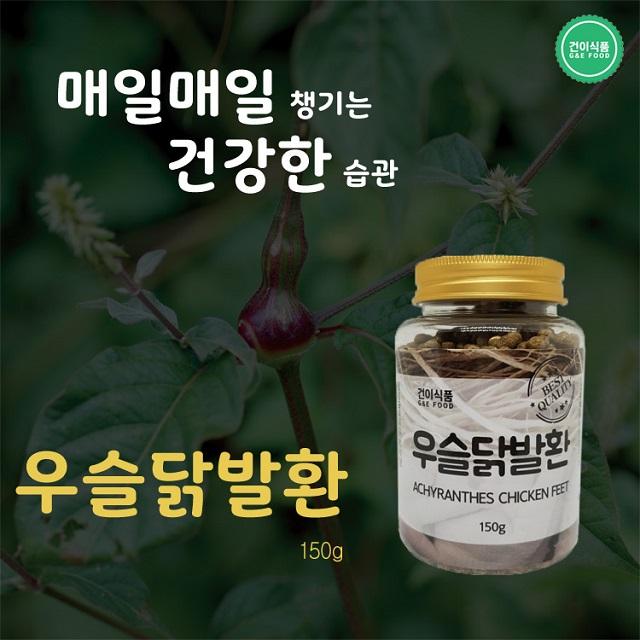 [건이식품]우슬닭발환 150g/병