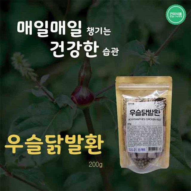 [건이식품]우슬닭발환 200g/파우치
