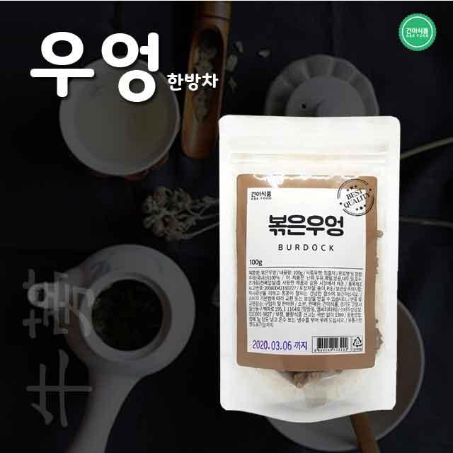 [건이식품]천연한방차-볶은우엉 100g