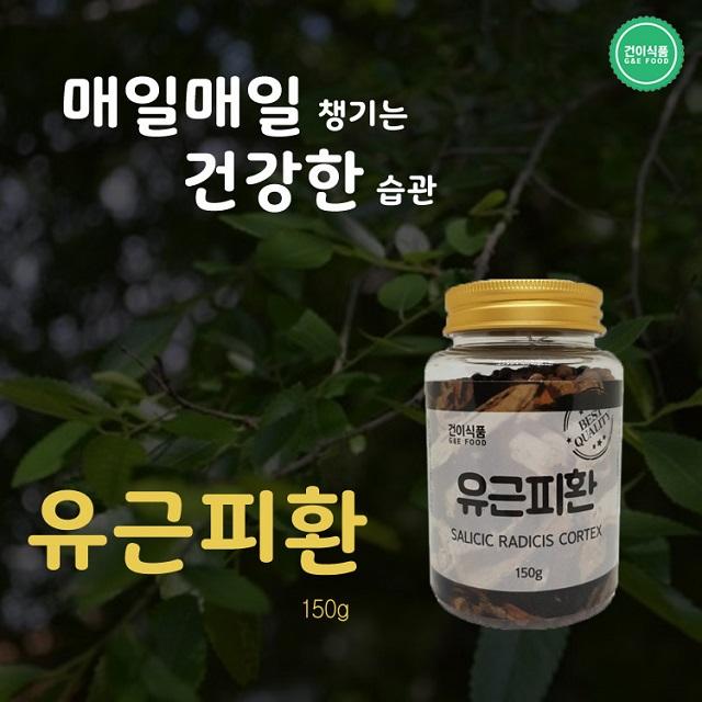 [건이식품]유근피환 150g/병