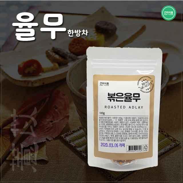[건이식품]천연곡물팩-율무가루 100g