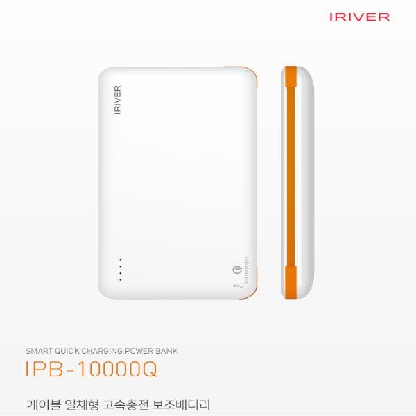아이리버 스마트 퀵차지 보조배터리 IPB-10000Q