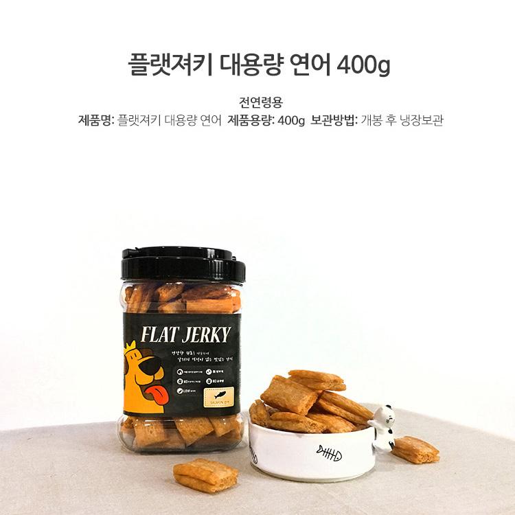 플랫져키 연어 400g/대용량 애견간식