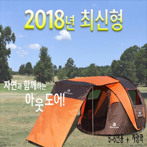 블루마운틴 원터치 텐트 5~6인용 + 차광막