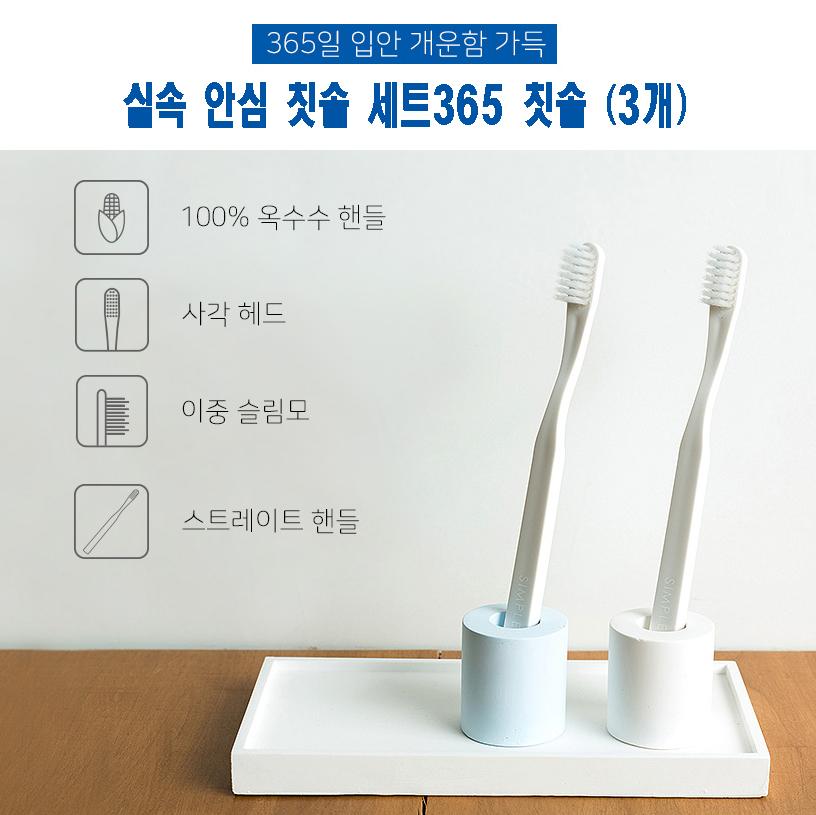 실속 안심 칫솔 세트/365 칫솔 (3개)