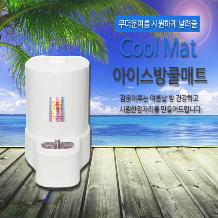 아이스방 냉수매트 /SMART-9900J 1~2인 겸용 전기타입 고급형
