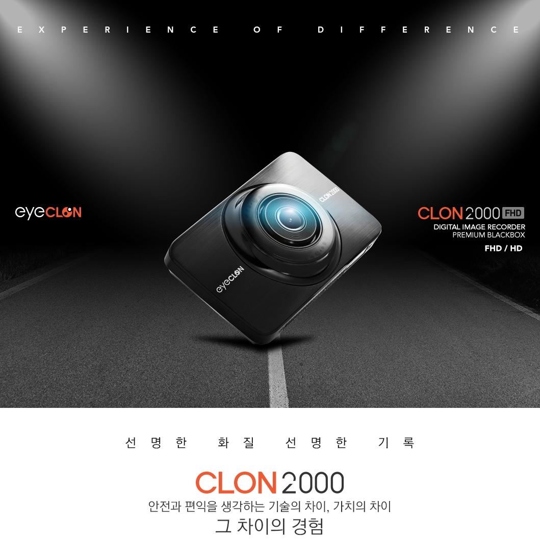 엠씨넥스 아이클론 블랙박스 CLON2000/ 전방 FHD 후방 HD 16GB 상시포맷&캐이블