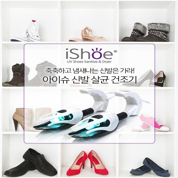 아이슈 신발 살균건조기 FX-101