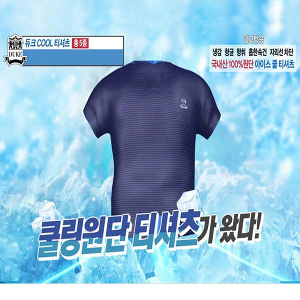 듀크 쿨 티셔츠 남녀공용5종세트