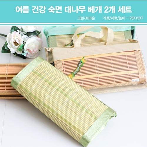 [미래앤데코] 여름 건강 숙면 대나무  베개 2개 세트 (색상 선택)