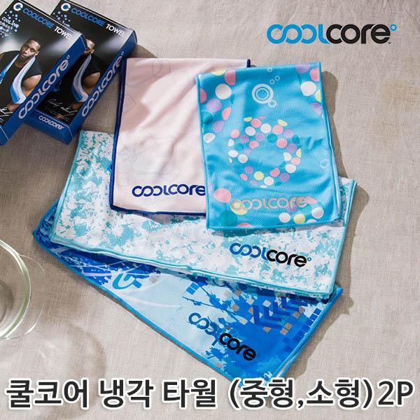 [COOLCORE] 쿨코어 냉각 타월 (중형,소형) 2P