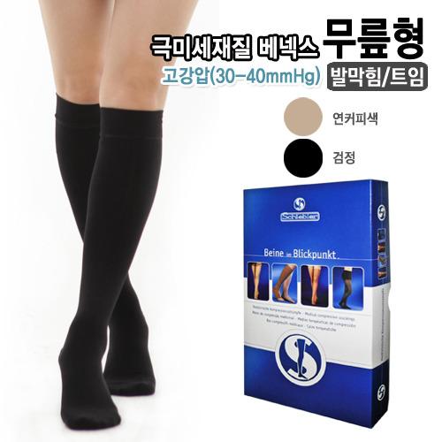 [베넥스AD]CCL2 압박스타킹 무릎형(발트임)미세원사직조 단단재질 고강압(30-40mmHg) 연커피색
