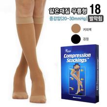 [도고18]도고 렉스타 압박스타킹 무릎형(발막힘)살이비치는 얇은재질(20-30mmHg)