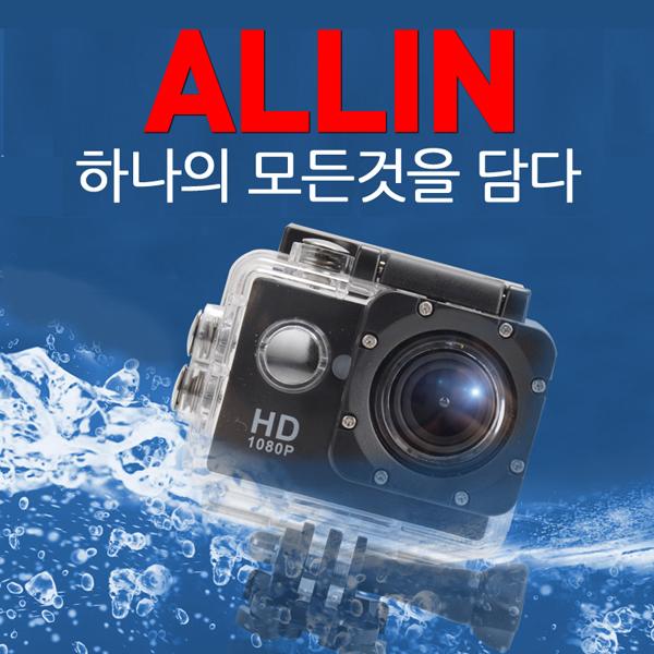 [올인액션캠] 스포츠 초소형 방수 액션캠 FULL HD 1080p 블랙박스 기능 탑재 ALLIN-M2