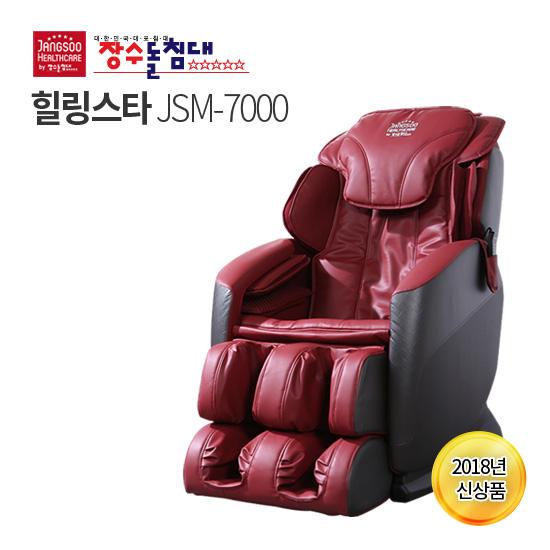 [장수돌침대]힐링스타 안마의자 JSM-7000