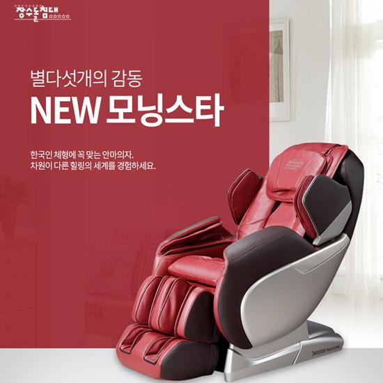 [장수돌침대] 안마의자 NEW 모닝스타 ZM7
