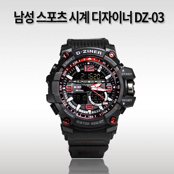 남성 스포츠 시계 디자이너 DZ-03