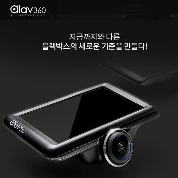 Alav360 알라뷰360 4세대 360도 블랙박스 4.5인치 LCD /32기가 메모리