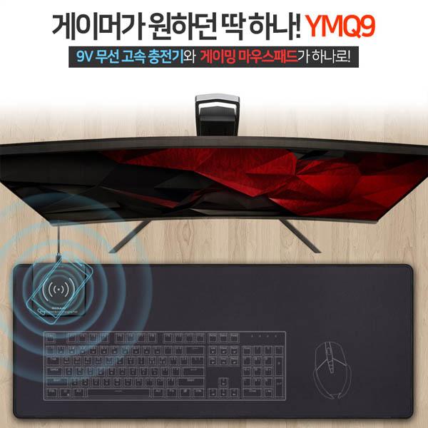 고사리 무선 고속충전기 YMQ9