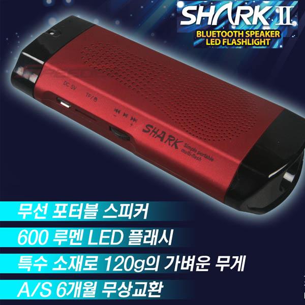 SHARK2 블루트스 스피커 후레쉬 BT-FL100