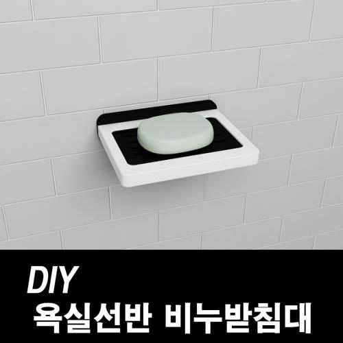 DIY포맥스 욕실선반 비누받침대