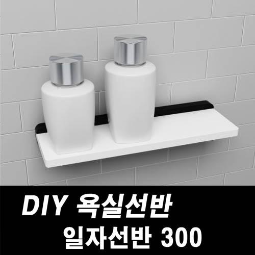 DIY포맥스 욕실선반 일자선반300