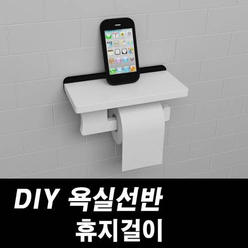 DIY포맥스 욕실선반 휴지걸이