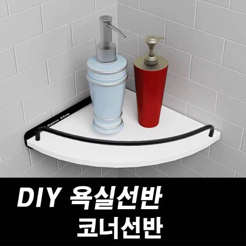 DIY포맥스 욕실선반 코너선반