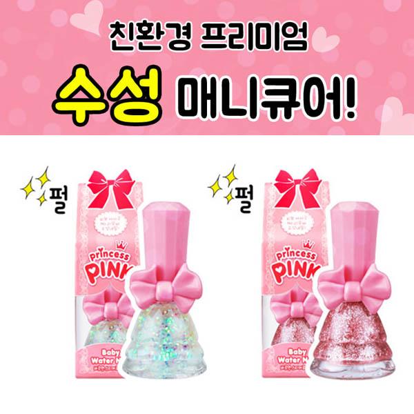 [데이셀] 프린세스 핑크의 컬러 펄네일 2종