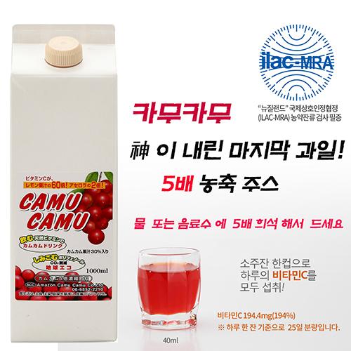 카무카무 슈퍼푸드 5배 농축주스 비타민주스 1,000ml
