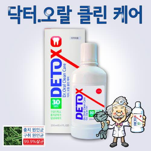 [DETOX] 디톡스 닥터 오랄 클린 케어 충치균제거/입속청결/입냄세제거/스켈링 효과