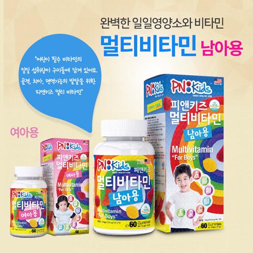 [피앤키즈] 멀티비타민 [남아용/여아용] / 약국판매중