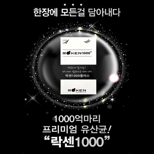 [락센1000]일본 특허 필름 유산균 / 10장 1갑