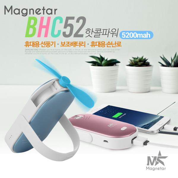 마그네타 BHC52 핫쿨파워 3in1/손난로 선풍기 보조배터리