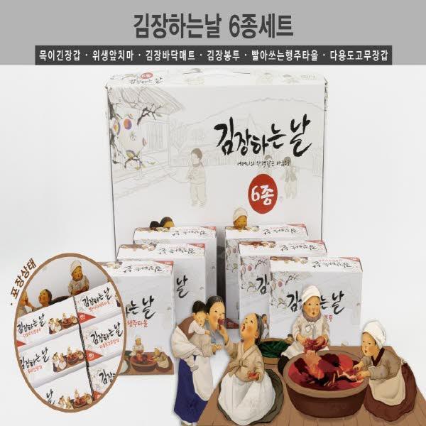 온새미 김장하는날 6종 세트 고무장갑